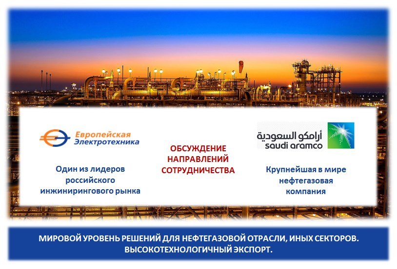 SaudiAramco_сайт.jpg
