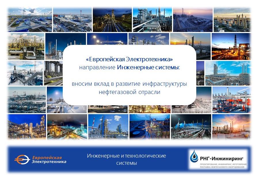 НефтегазИнфраструктура_сайт.jpg