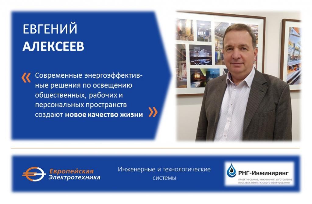 АлексеевЭнергоэффективностьИнтервью_сайт.jpg